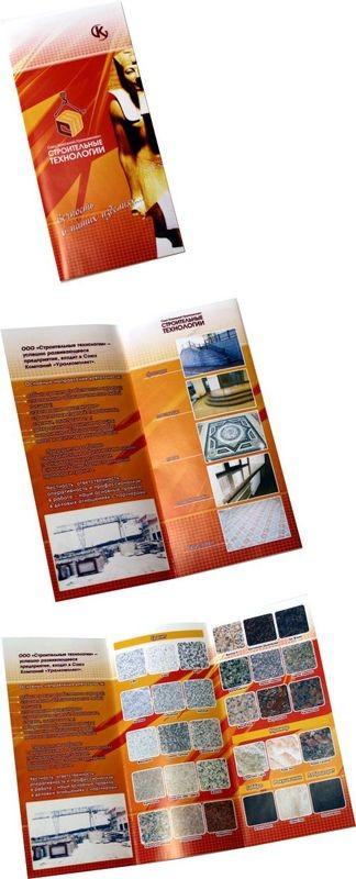 листівка А4, Замовити буклет