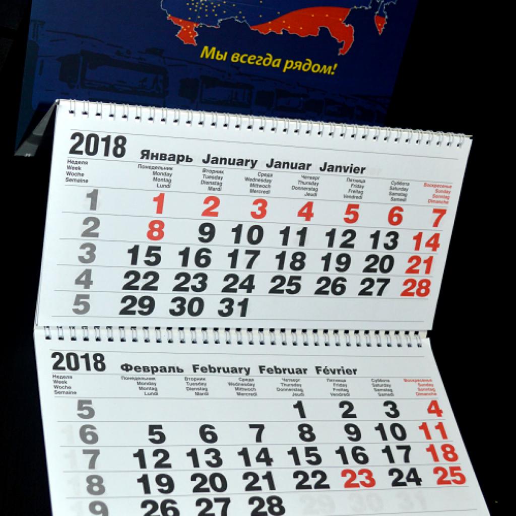квартальний календар 1 рекламні поле