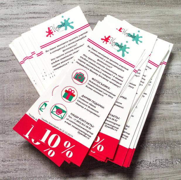 виробництво листівок і флаєрів