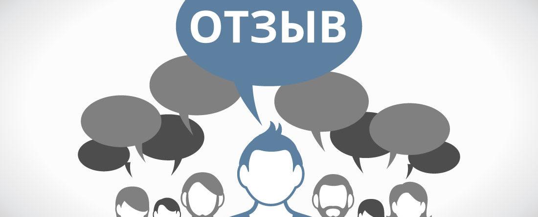 Как правильно управлять отзывами клиентов ?